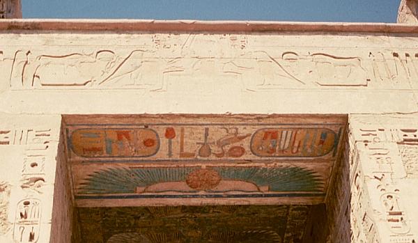 ホルス神の有翼日輪の壁画(天井画)